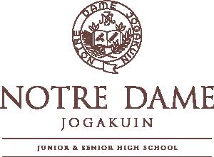 ノートルダム女学院中学高等学校