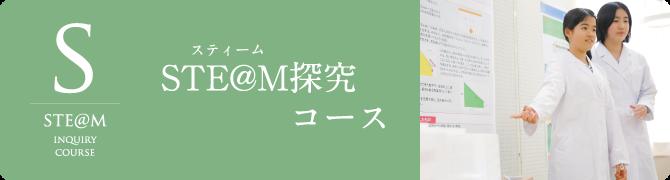 STE@M 探求コース
