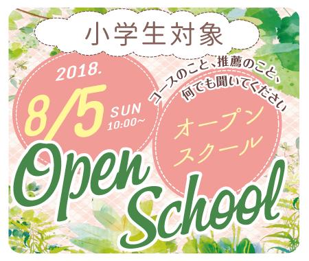 20180805-小学生対象オープンスクール