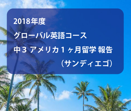 2018年度-グローバル英語コース-中3-アメリカ(サン