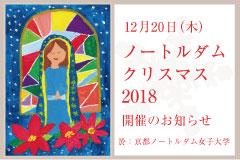 20181220 ND Christmas