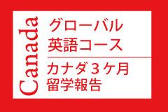 グローバル英語カナダ3ヶ月留学報告