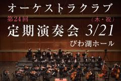 オーケストラクラブ 第24回 定期演奏会のお知らせ