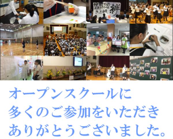 20190629-オープンスクールお礼2