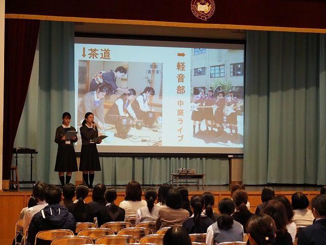生徒による学校紹介
