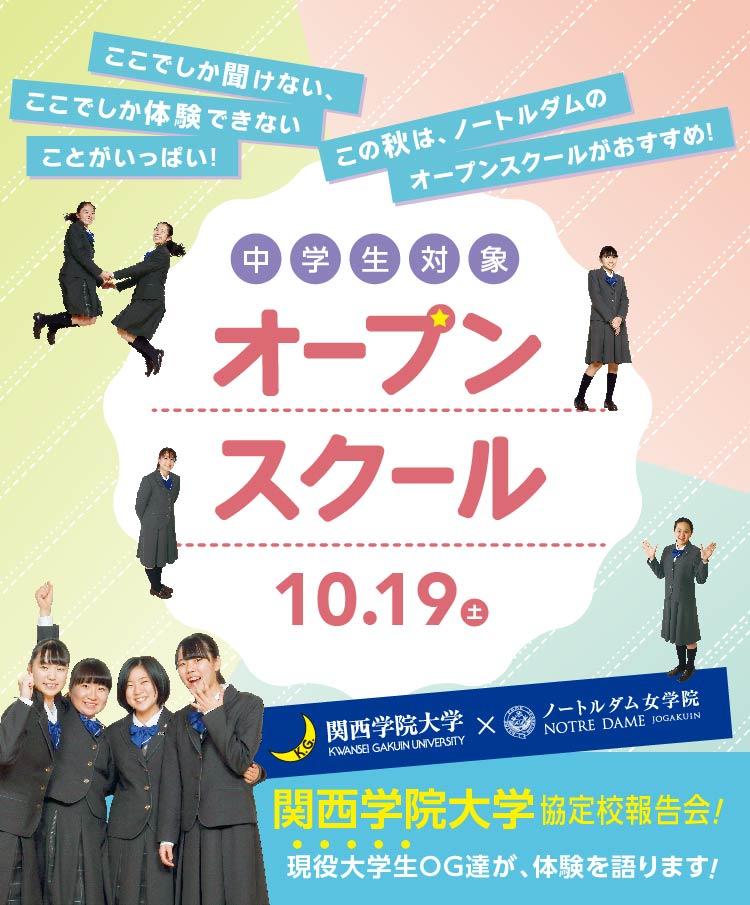 201910 中学生対象オープンスクール