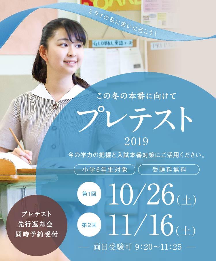 201910・11 プレテスト(第1回延期)