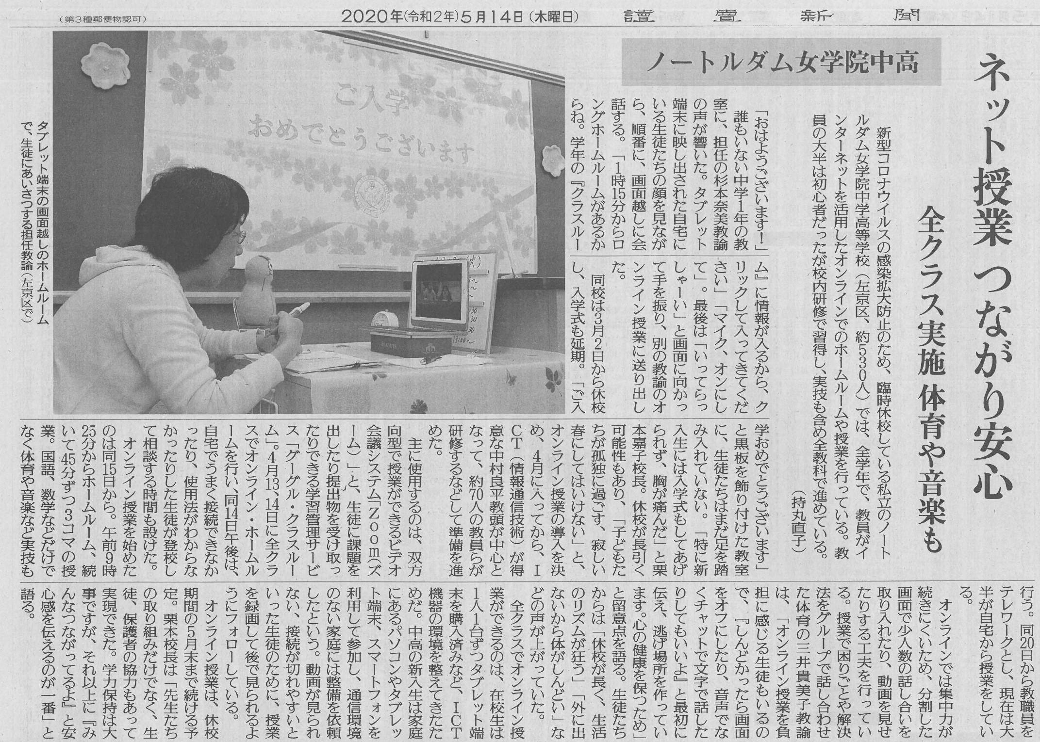 本校のオンライン授業が読売新聞記事に掲載され