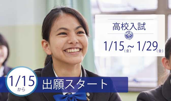 20210212高校入試