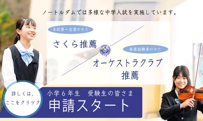 さくら・オケ推薦